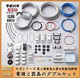 モズシリーズ 第二種電気工事士技能試験練習用材料 電線と器具Wセット 電線1回分と器具セット