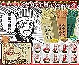 横山三国志 伝国の玉璽スタンプ 全25種セット