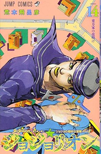 ジョジョリオン 14 (ジャンプコミックス)の詳細を見る
