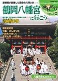 鶴岡八幡宮に行こう (Gakken Mook 神社紀行セレクション vol. 3) -