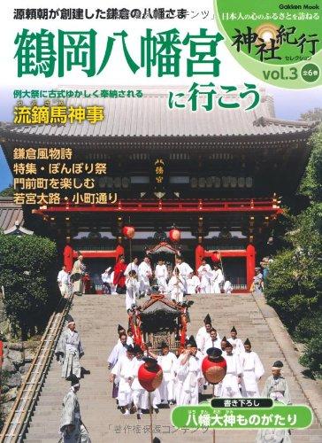 鶴岡八幡宮に行こう (Gakken Mook 神社紀行セレクション vol. 3)