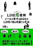 LINE恋愛術 メールが苦手なあなたが LINEで恋を成就する方法