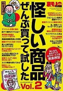 怪しい商品ぜんぶ買って試した Vol.01-02