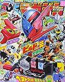 テレビマガジン 2017年 10 月号 [雑誌]