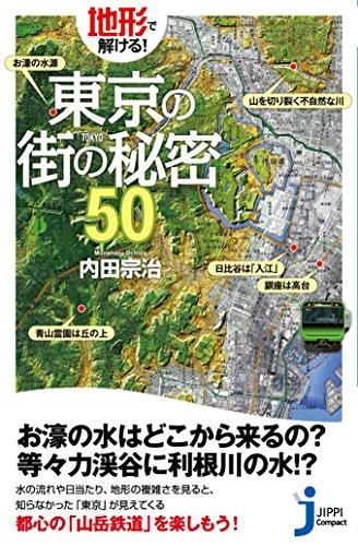 地形で解ける!  東京の街の秘密50 (じっぴコンパクト)
