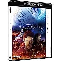 機動戦士ガンダム 閃光のハサウェイ 【4K ULTRA HD Blu-ray】