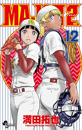 MAJOR 2nd(メジャーセカンド)(12) (少年サンデーコミックス)