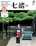 七緒 vol.52― (プレジデントムック)