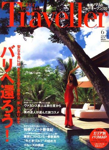 CREA TRAVELLER (クレア トラベラー) 2008年 06月号 [雑誌]