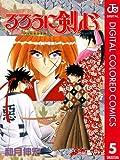 るろうに剣心―明治剣客浪漫譚―カラー版5(ジャンプコミックスDIGITAL)