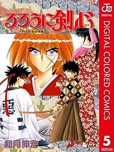 るろうに剣心―明治剣客浪漫譚― カラー版 5 (ジャンプコミックスDIGITAL)