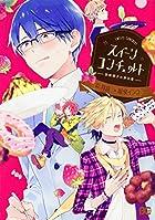スイーツコンチェルト-甘味男子の非日常- 第01巻
