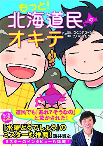 もっと! 北海道民のオキテの詳細を見る