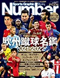NumberPLUS「欧州蹴球名鑑 2021-2022」