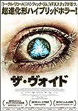 ザ・ヴォイド DVD[DVD]