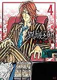 異域之鬼(4) (ARIAコミックス)