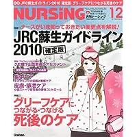 月刊 NURSiNG (ナーシング) 2011年 12月号 [雑誌]
