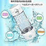 携帯充電式水素水生成器、水素水サーバー、ヘルスメーカーポケット