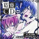 葛藤CD~天使と悪魔のささやき合戦~第一巻・日常編