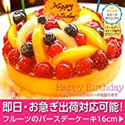 誕生日ケーキ・バースデーケーキ 母の日 フルーツタルト16cm プレート・キャンドル5本無料【即日出荷対応可】フルーツ増量チーズケーキ・フルーツケーキ・スイーツ