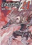 ユーベルブラット(21) (ヤングガンガンコミックス)