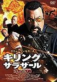 キリング・サラザール 沈黙の作戦[DVD]