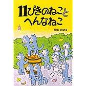 11ぴきのねことへんなねこ (11ぴきのねこシリーズ)