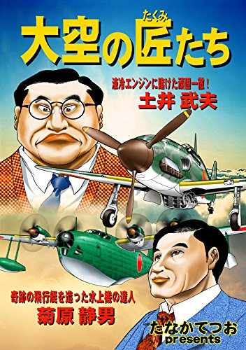 大空の匠たち: 土井武夫、菊原静男物語 (液冷エンジンに賭けた頑固一徹! 飛行艇造りの達人)