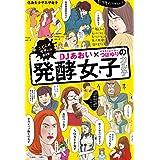 Amazon.co.jp: DJあおい×イラストレーターつぼゆりの発酵女子カルテ eBook: DJあおい: Kindleストア