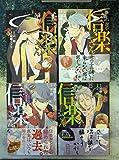 愚愚れ! 信楽さん 繰繰れ! コックリさん 信楽おじさんスピンオフ コミック 全4巻完結セット (ガンガンコミックスJOKER)
