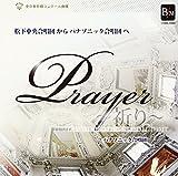 祈り 松下中央合唱団からパナソニック合唱団へ インディペンデントレーベル