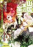 ルルル文庫 山姫と黒の皇子さま ~遠まわりな非政略結婚~(イラスト完全版)