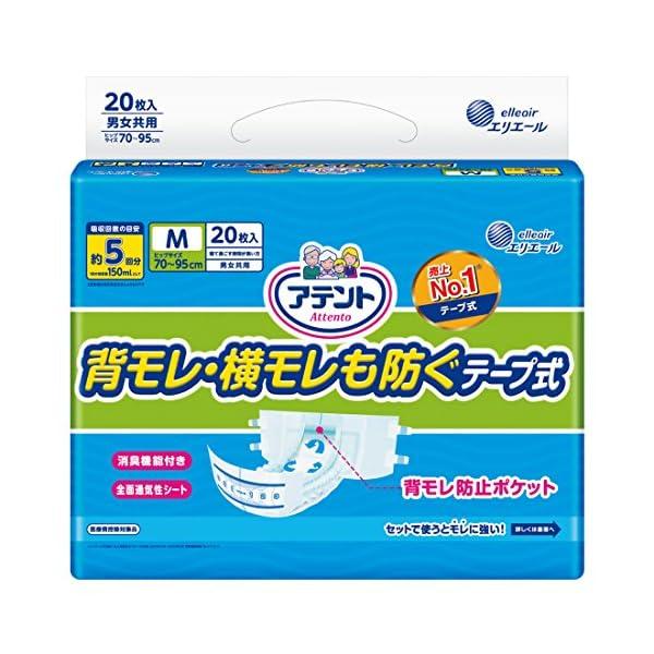 アテント テープ式 M 20枚 消臭効果付き 【...の商品画像