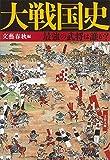 大戦国史 最強の武将は誰か? (文春文庫 編 6-17)