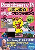 Raspberry Piではじめる どきどきプログラミング (はじめるプログラミング シリーズ)