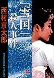 「雪国」殺人事件 十津川警部 (小学館文庫)