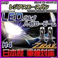トヨタ レジアスエースバン TRH200系/TRH210系/TRH220系 平成25年12月-平成26年12月 【LED ホワイトバルブ】 日本製 3年保証 車検対応 led LEDライト