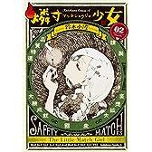 燐寸少女 (2) (カドカワコミックス・エース)