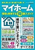 マイホーム 理想を実現するマル得購入ガイド (三才ムックvol.998) class=
