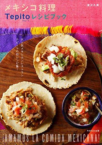 メキシコ料理Tepito(テピート)レシピブック -