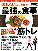 最強の食事&筋トレ (日経ホームマガジン)
