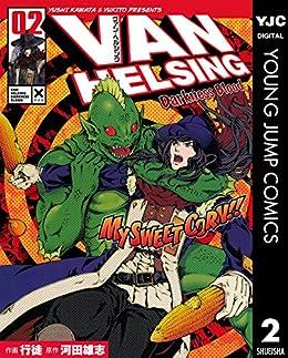 [行徒, 河田雄志]のヴァン・ヘルシング―Darkness Blood― 2 (ヤングジャンプコミックスDIGITAL)