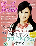 ビーズfriend 2016年春号vol.50