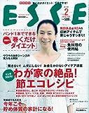 ESSE (エッセ) 2010年 02月号 [雑誌] 画像