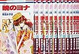 暁のヨナ コミック 1-21巻セット (花とゆめCOMICS)