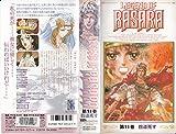 LEGEND OF BASARA(11) [VHS]