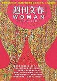 週刊文春 WOMAN vol.3 夏号 (文春MOOK)