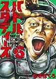 バトルスタディーズ(6) (モーニングコミックス)