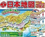 パズル&ゲーム日本地図 たのしく! まなべる! 3層式