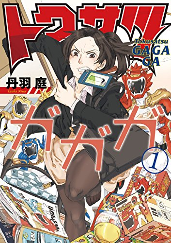 トクサツガガガ(1) (ビッグコミックス)の詳細を見る